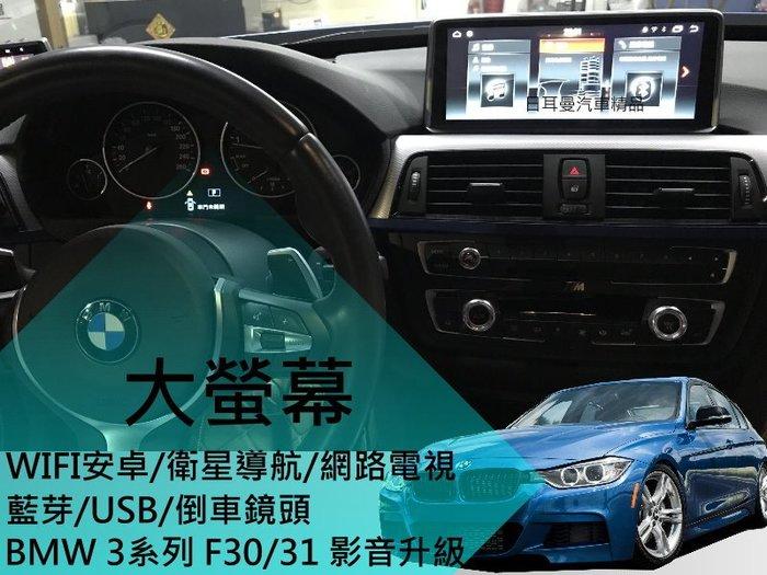 BMW 3系列 F30 F31 F34 升級