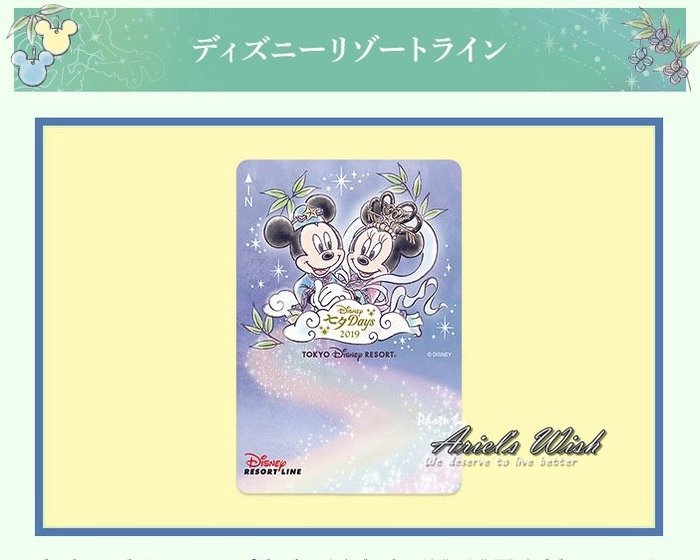 Ariel's Wish日本東京迪士尼2019夏季園遊會花火節七夕情人節米奇米妮銀河牛郎織女園區輕軌紀念車票收藏品絕版品
