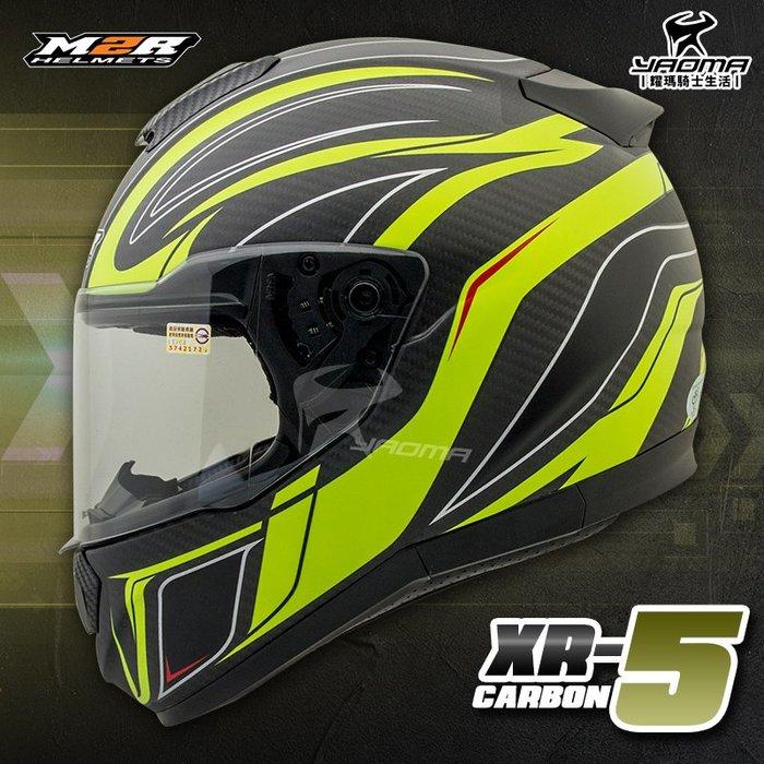 免運贈好禮 M2R安全帽 XR-5 #3 消光黑螢光黃 碳纖維 卡夢 全罩帽 超輕 雙D扣 XR5 全罩式 耀瑪騎士機車