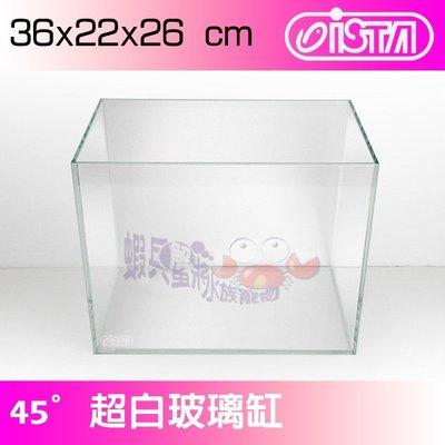 蝦兵蟹將【ISTA-伊士達】 45度 超白 玻璃缸【1.2尺/36cm】36x22x26cm 魚缸 同 Yiding
