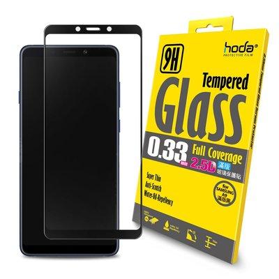 【藍宇3C】HODA Samsung Galaxy A9 (2018) 2.5D高透光滿版9H玻璃保護貼