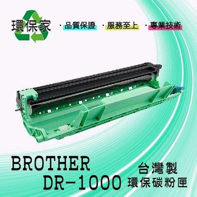 【含稅免運】BROTHER DR-1000感光鼓 適用 HL1110//MFC1810/DCP1510/MFC1815