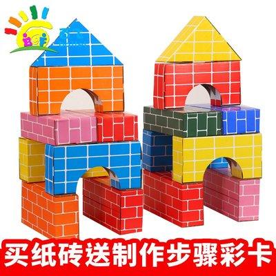 兒童仿真紙磚積木幼兒園中大班建構區角游戲室內搭建玩具diy紙盒幼稚園 畫冊