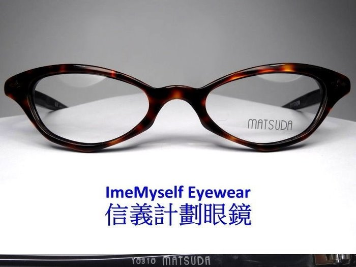 c7589b74ceb ImeMyself Eyewear Matsuda 10310 Vintage Prescription glasses ...