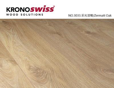 【貝力地板】科羅盧森-同步木紋浮雕卡扣超耐磨木地板NO.3033.采光淺橡(8片/0.65坪)DIY純料販售