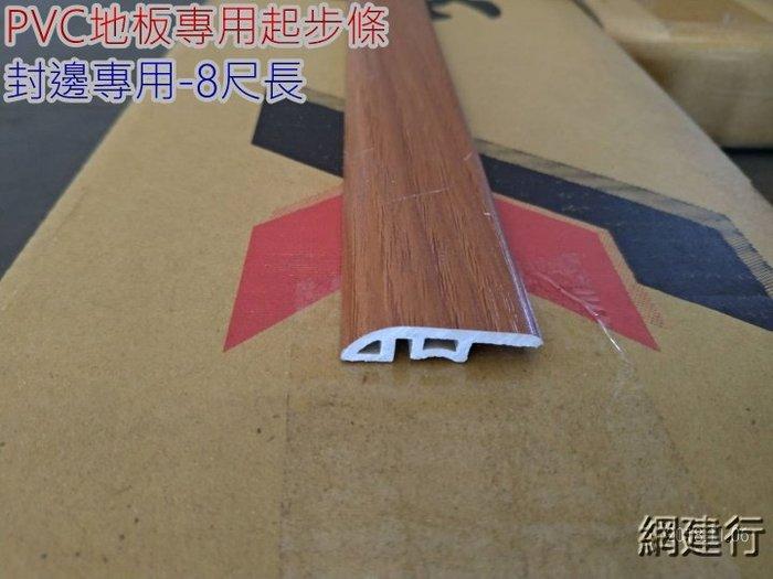 網建行® PVC地板 起步條 收邊條 線板 封邊條 8尺長 每支260元 裝潢 室內設計 DIY 用於地板封邊