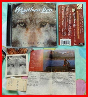◎1995-馬修連恩-狼專輯-Matthew Lien-Bleeding Wolves-等10首-新世紀音樂-歡迎看圖