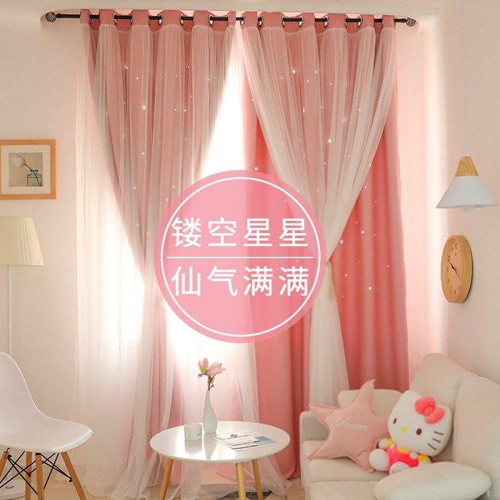 窗簾網紅窗簾ins星星款鏤空掛鉤式臥室客廳公主風抖音雙層遮光北歐風