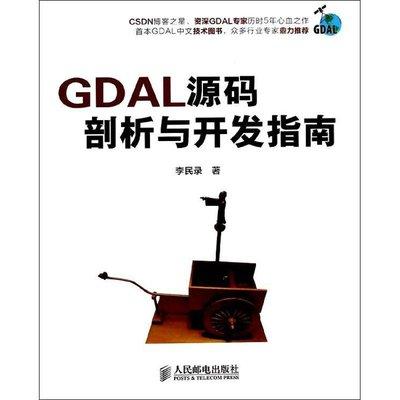 PW2【電腦】GDAL源碼剖析與開發指...