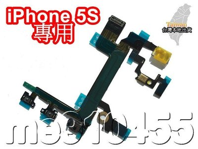Apple Iphone5S 開機排線 音量 蘋果 IP5S 靜音排線 開機鍵 ip5s 開關鍵 電源鍵 電源排線 預購