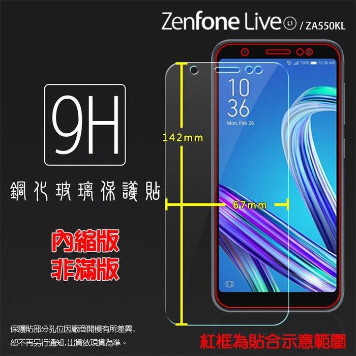 ASUS ZenFone Live (L1) ZA550KL X00RD 鋼化玻璃保護貼 9H 鋼貼 玻璃膜 保護膜