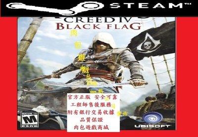 PC版 官方正版 肉包遊戲 STEAM 繁體中文 刺客教條4 黑旗 Assassins Creed IV