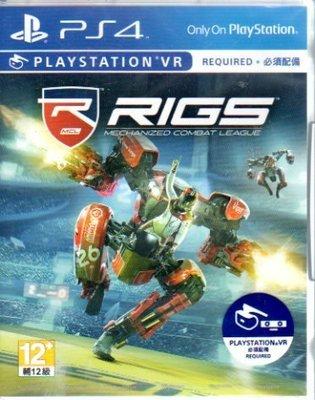 現貨中 PS4 遊戲 RIGS 機械化戰鬥聯盟  RIGS Mechanized Combat 中英文亞版 【板橋魔力】