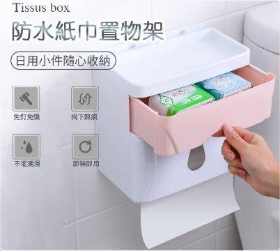 台灣24H現貨 雙層防水衛生紙置物盒 壁掛雙層衛生紙盒(多色任選)