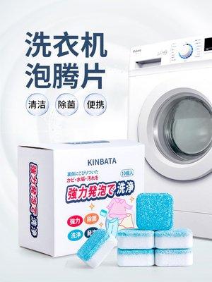 LIOU栗欧~洗衣機槽清洗清潔劑全自動滾筒波輪非泡騰片污漬神器除垢殺菌消毒