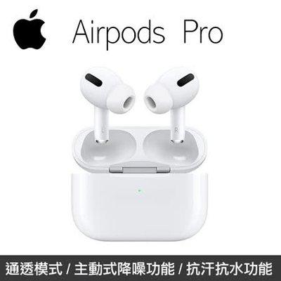 優惠特賣Apple Airpods Pro無線充電版藍芽耳機 (MWP22TA/A)公司貨全省保固一年附發票2020版