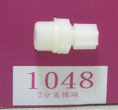 【清淨淨水店】塑膠接頭,4分牙接2分管,2分直接頭~料號1048-15元