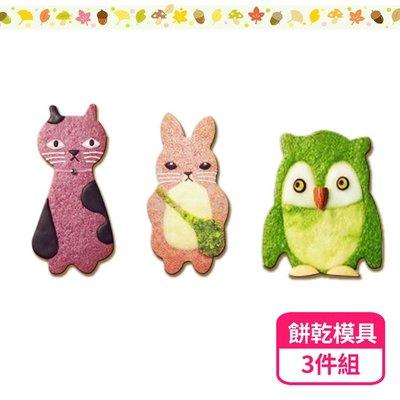 超萌手工不鏽鋼餅乾模具3件組 - 紫芋貓咪、書包小兔、貓頭鷹