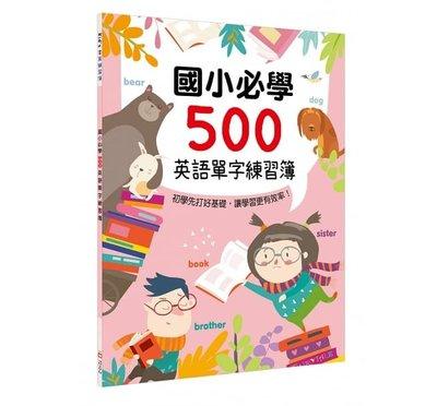 ☆天才老爸☆→《幼福》國小必學500英...