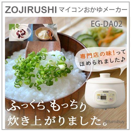 【現貨】日本 ZOJIRUSHI 象印 多功能 微電腦 電子鍋 煮粥鍋 豆花 優格 煮粥 機  副食品 EG-DA02