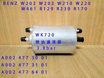 (C+西加小站) BENZ W202 W203 W208 W210 W220 W461 汽油芯 汽油濾清器 (97年後)