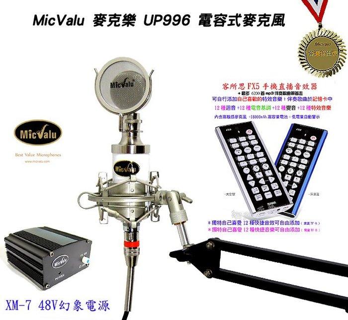 MicValu 麥克樂 UP996電容式麥克風+FX5手機直播音效卡+nb35支架+網子+48v電源送166音效軟體