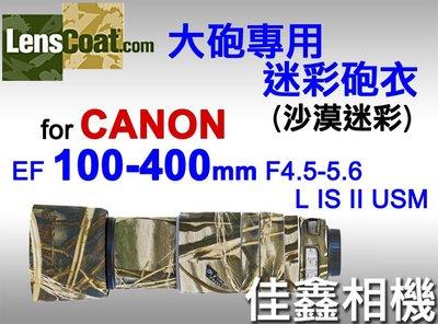 @佳鑫相機@(全新)美國Lenscoat大砲迷彩砲衣(沙漠迷彩)Canon EF 100-400mm L IS II適用