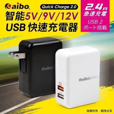 附發票】台灣品牌 aibo QC2.0 智能5V/9V/12V 雙USB快速充電器 智能IC自動偵測 折疊式收納插頭