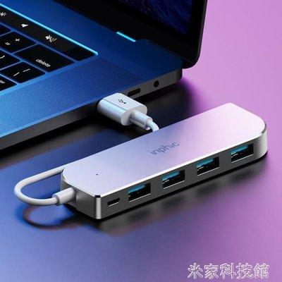 【居家樂】英菲克H6一拖四usb分線器多接口蘋果筆記本電腦type-c轉換器外接usp接口擴展器多孔