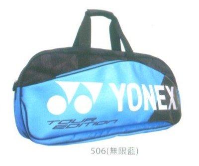 【n0900台灣健立最便宜】2017 YONEX  網球拍袋  BAG9831WEX