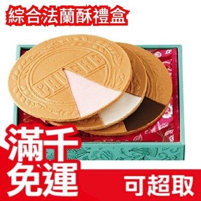 【巨大款5枚入】日本 東京風月堂 綜合法蘭酥禮盒 餅乾 下午茶 零食 中秋節聖誕送禮禮物❤JP