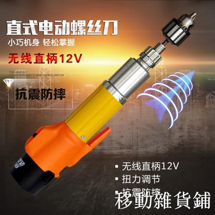 12V直插式電動螺絲批多功能鋰電無線流水線電鉆充電螺絲刀起子IGO【移動雜貨鋪】