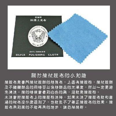 【POP+潮飾界】高級擦銀布 飾品保養擦拭布/亮光擦拭布/拭銀布/擦銀布/純銀/純銀保養擦拭布/