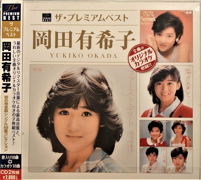 岡田有希子 --- ザ プレミアムベスト 岡田有希子 ( 2CD ) ~ 日版全新未拆已絕版
