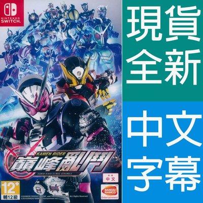 【一起玩】NS Switch 假面騎士 巔峰亂鬥  中英日文亞版 Kamen Rider Climax Scramble
