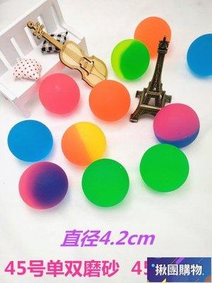 彈力球45號夜光磨砂實心彈力球橡膠浮水跳跳球兒童玩具球戶外親子玩具球【揪團購物】