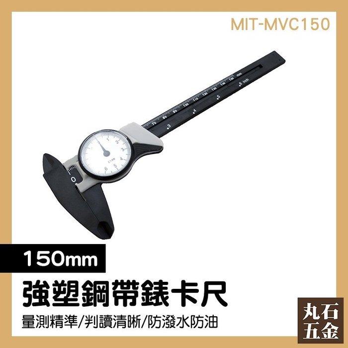 游標卡尺指針 迷你卡尺 人氣推薦 上工 MIT-MVC150 機械式 表盤式游標尺