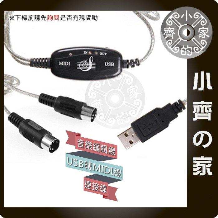 USB轉MIDI線 USB MIDI轉接線 MIDI轉USB線 電子琴音樂線 小齊的家