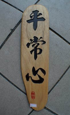 台灣樟樹天然雕刻掛飾  平常心