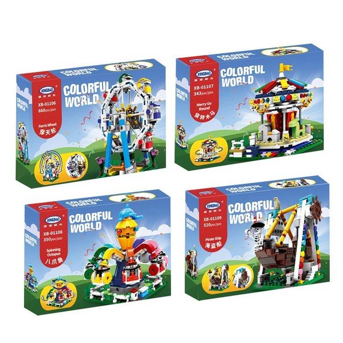 【W先生】星堡 積木 樂高 玩具  摩天輪 旋轉八爪章魚 旋轉木馬  海盜船 可與LEGO相容 XB-011009