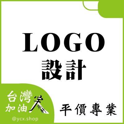 【logo設計】自備檔案或客製化 設計,賣場美編,設計美編,圖片美工,賣場logo,平台美工,banner印刷