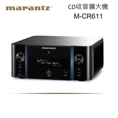 歡迎私訊折扣 ► Marantz 馬蘭士 M-CR611 網路CD 收音擴大機