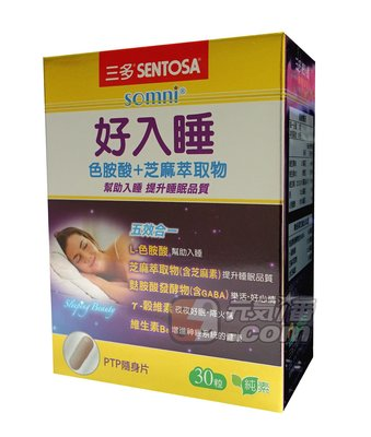 【元氣一番.com】 三多 好入睡 色胺酸+芝麻萃取物 30粒裝  純素 麩胺酸發酵物(含GABA)