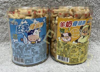 LITTLE STAR 小新星【健康日誌-胚乳/羊奶骨頭餅120g】