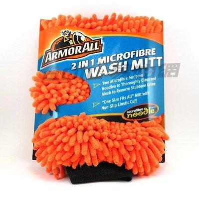 【易油網】【缺貨】ARMORALL 洗車手套 WASH MITT 超好用 真品平行輸入 美光 #00059