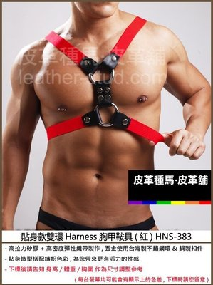 【OTOKO】Leather Stud皮革種馬:(非真皮)貼身款雙環Harness胸甲鞍具(紅) HNS-383