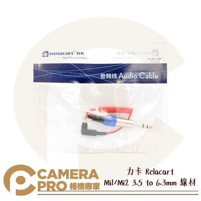 ◎相機專家◎ 力卡 Relacart 3.5 to 6.3mm 線材 麥克風連接線 配件 適用 Mi1 Mi2 公司貨