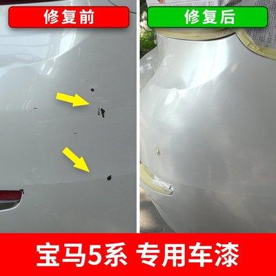 噴漆寶馬5系補漆筆寶石青汽車漆面劃痕修復神器礦石白碳炭黑色自噴漆鍍膜