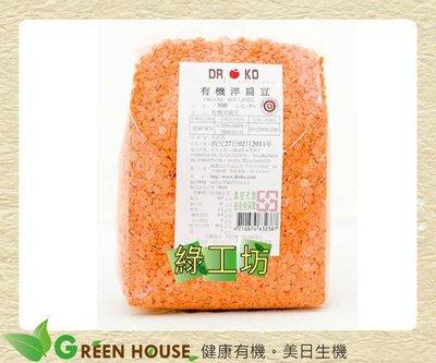 [綠工坊]   Dr.OKO  有機洋扁豆  紅扁豆      真空充氮安全有保障    擁潔  超商取貨付款 免匯款