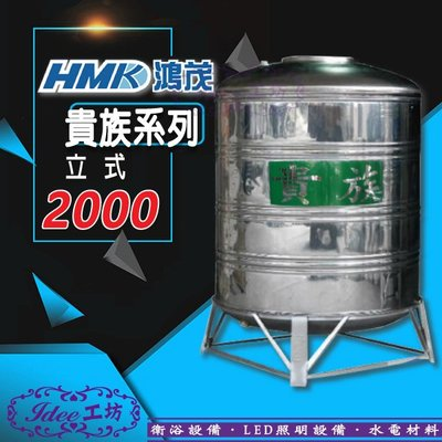 免運費 HMK 鴻茂 貴族系列 《 2000 》 不鏽鋼立式水塔 白槽架 另售 抽水馬達 加壓機 -【Idee 工坊】